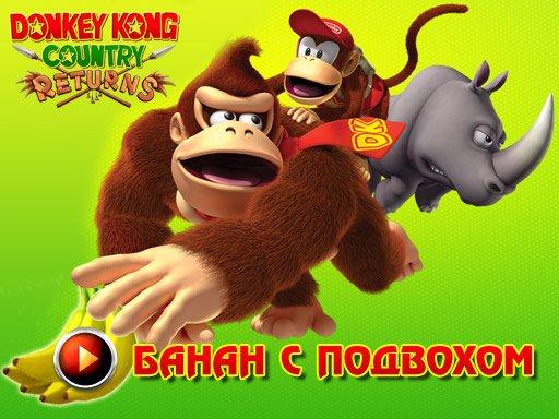 Donkey Kong Country Returns. Видеорецензия