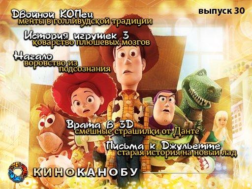 КиноКанобу, 30-й выпуск