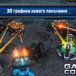 Скриншот Galaxy Control: 3D Strategy – Изображение 4
