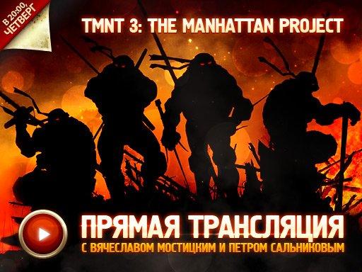 Запись трансляции игры Teenage Mutant Ninja Turtles III: The Manhattan Project