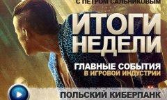 Итоги недели. Выпуск 8 - с Петром Сальниковым