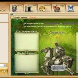 Скриншот Эпика – Изображение 1