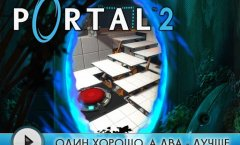 Portal 2. Видеопревью