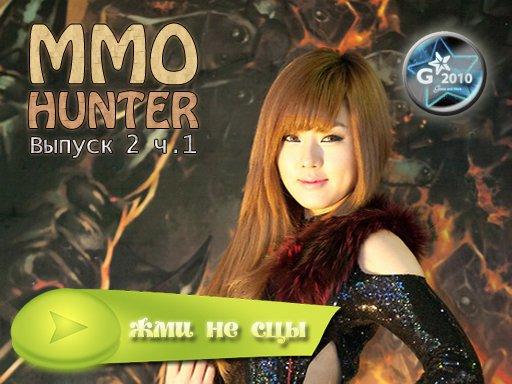 MMO-Hunter Выпуск 2.1