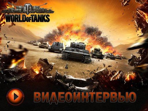 World of Tanks. Видеоинтервью