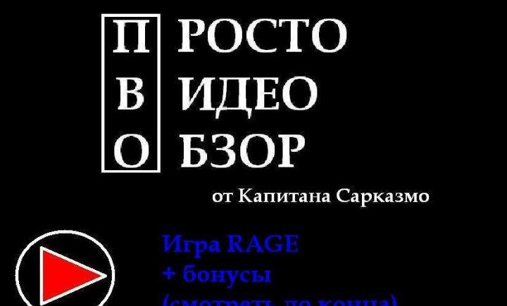 Видео-обзор игры RAGE + трэш по теме