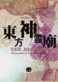 Touhou 13 - Ten Desires – фото обложки игры