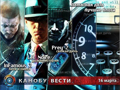 Канобу-вести (16.03.2011)
