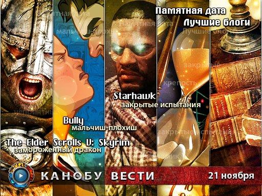 Канобу-вести (21.11.2011)
