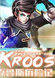 The adventure of Kroos