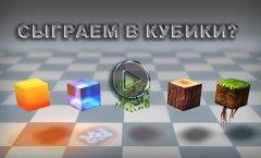 Сыграем в кубики?