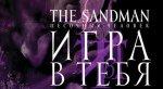 «Классика Vertigo»: «Песочный человек»— мистический мир снов отлегендарного Нила Геймана. - Изображение 13