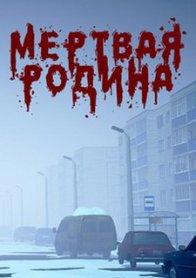 Мёртвая Родина: Зомби Кооп