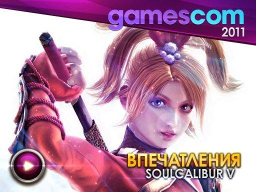 Дневники GamesCom-2011. Soul Calibur V