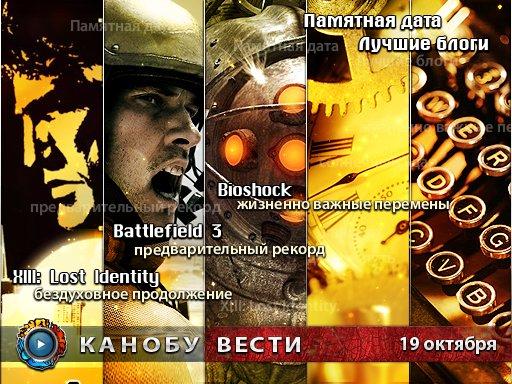 Канобу-вести (19.10.2011)