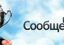 """ИТОГИ конкурса """"Битва Сообществ 3.0"""""""