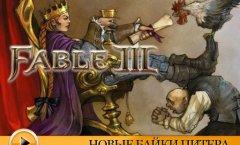 Fable III. Видеопревью