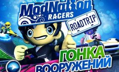 Modnation Racers: Road Trip. Рецензия