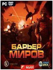 Barrier of the Worlds – фото обложки игры