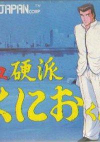 Nekketsu Kouha Kunio Kun – фото обложки игры