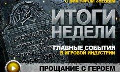 Итоги недели. Выпуск 12 - с Виктором Зуевым