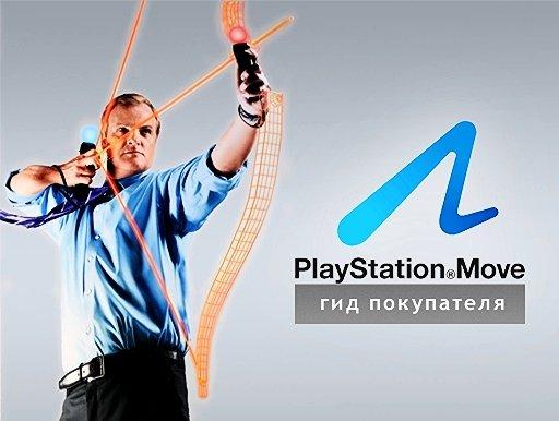 PlayStation Move. Гид покупателя