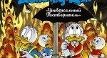 Комикс-гид #4. Черепашки-ниндзя из90-х, хулиганская супергероика исатира нафилософов. - Изображение 27