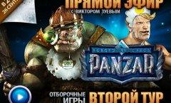 Прямая трансляция - Чемпионат по Panzar. Второй тур (запись)