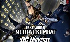 Mortal Kombat vs DC Universe (Sorcastic Show)