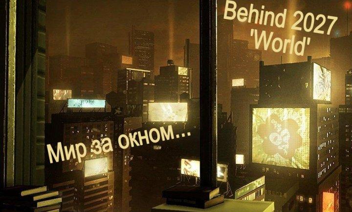 Deus Ex: Human Revolution - Behind 2027 'World' [RUS]