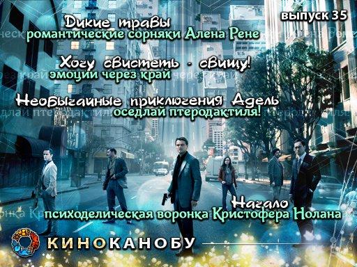 КиноКанобу, 35-й выпуск
