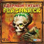 Ядерный титбит: Flashback
