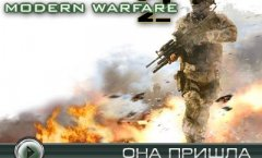Call of Duty: Modern Warfare 2. Видеорецензия