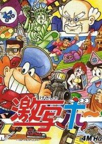 GEKISHA BOY – фото обложки игры