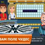 Скриншот Вращайте барабан – Изображение 5