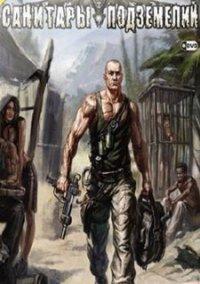 Санитары подземелий – фото обложки игры