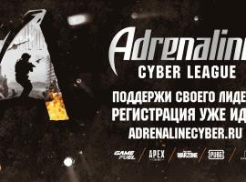Открылась регистрация наAdrenaline Cyber League. Любой желающий может попробовать себя наполе боя