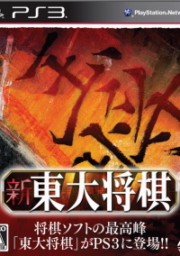 Shin Toudai Shogi – фото обложки игры