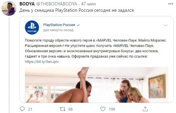 Всоцсети «PlayStation Россия» опубликовали кадр изпорно
