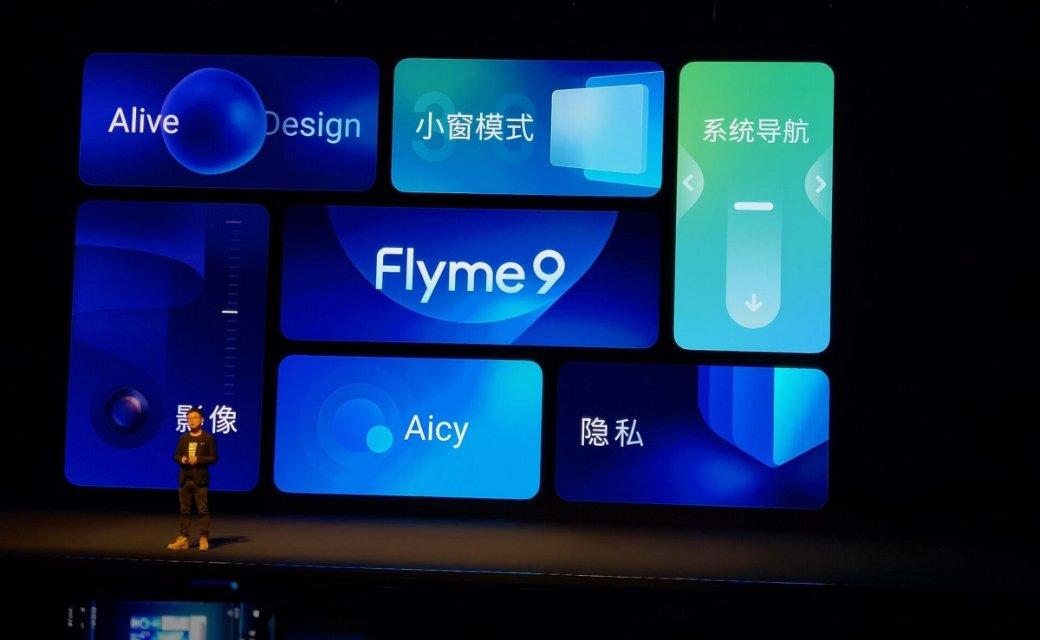 Meizu анонсировала Flyme 9 иопубликовала список смартфонов наобновление