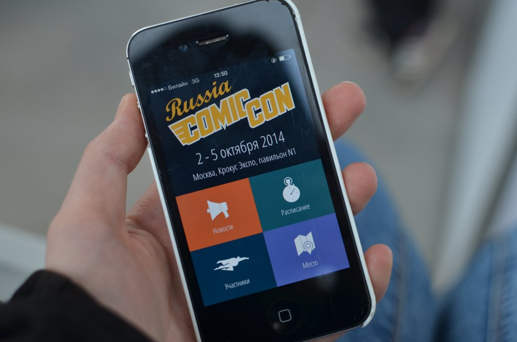 Итоги Comic Con Russia | Канобу - Изображение 2221