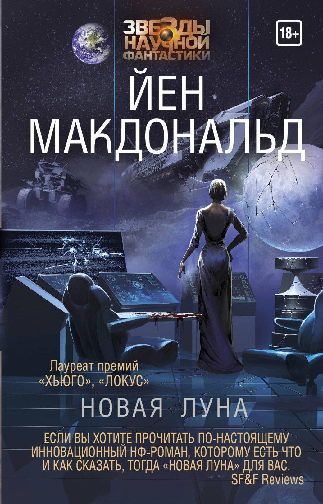 Свежие фантастические книги опокорении иисследовании Луны | Канобу - Изображение 1423