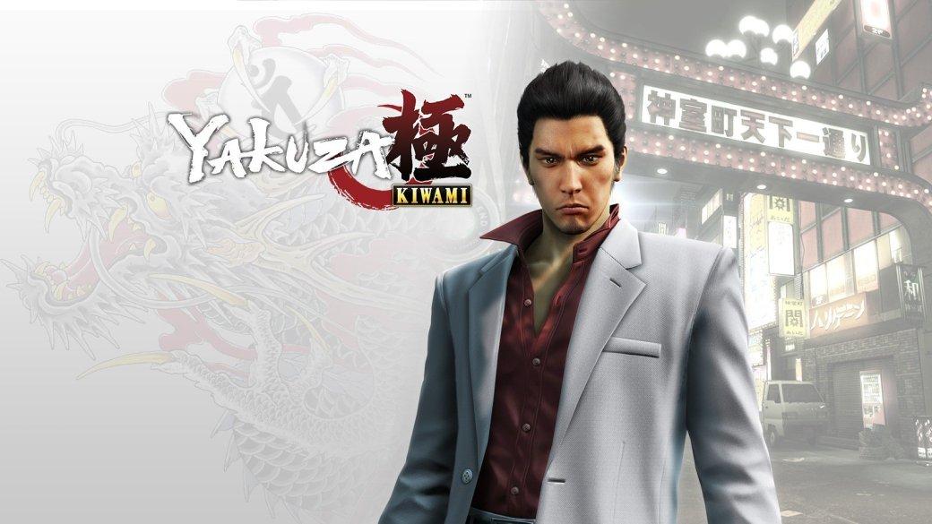 Рецензия на Yakuza: Kiwami. Обзор игры - Изображение 1