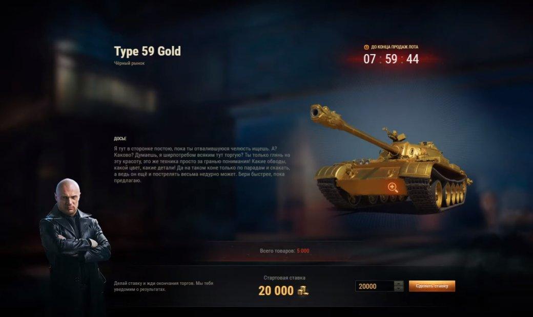 Создатели World of Tanks заработали 30 миллионов рублей на одном танке | Канобу - Изображение 1230