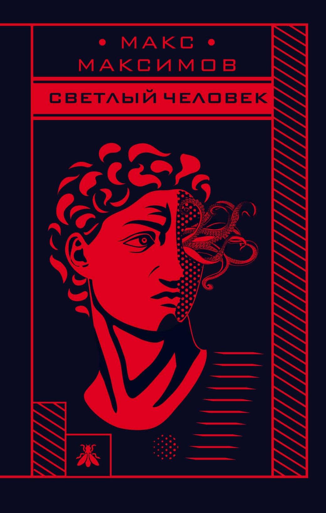 Новая волна: яркие русскоязычные авторы, пишущие фантастику ифэнтези | Канобу - Изображение 558