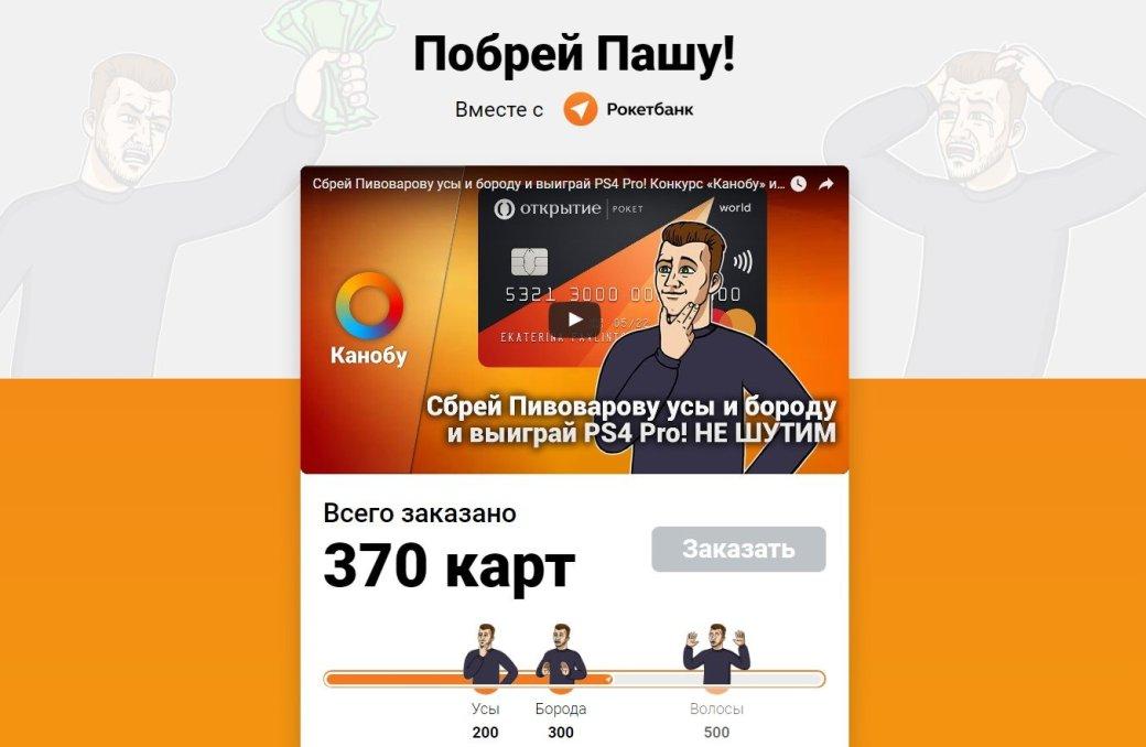 Итоги конкурсов «Усы Пивоварова» и«Бинго» от«Канобу» и«Рокетбанка» | Канобу - Изображение 1