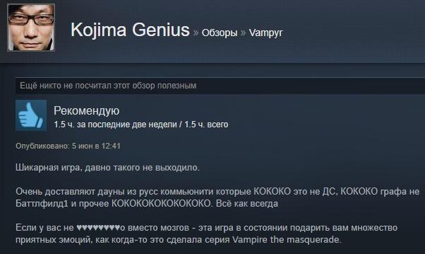 «Шикарная игра, ноценник великоват»: первые отзывы пользователей Steam оVampyr. - Изображение 17