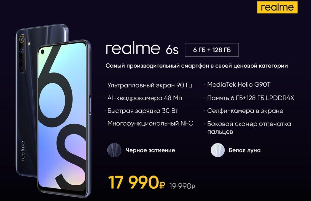 Состоялась российская премьера доступного хита Realme 6s сэкраном 90 Гци6 ГБОЗУ | Канобу - Изображение 3717