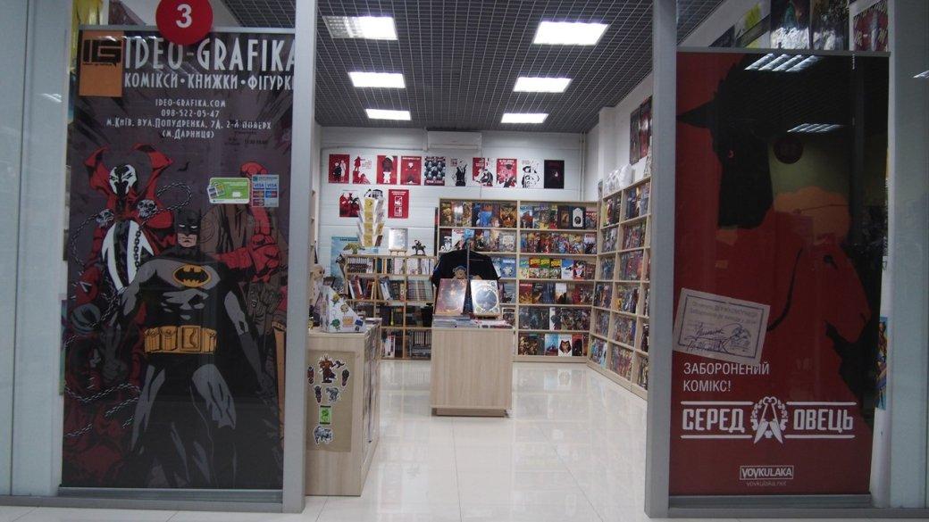 Как открыть магазин комиксов, будучи преподавателем информатики | Канобу - Изображение 8159