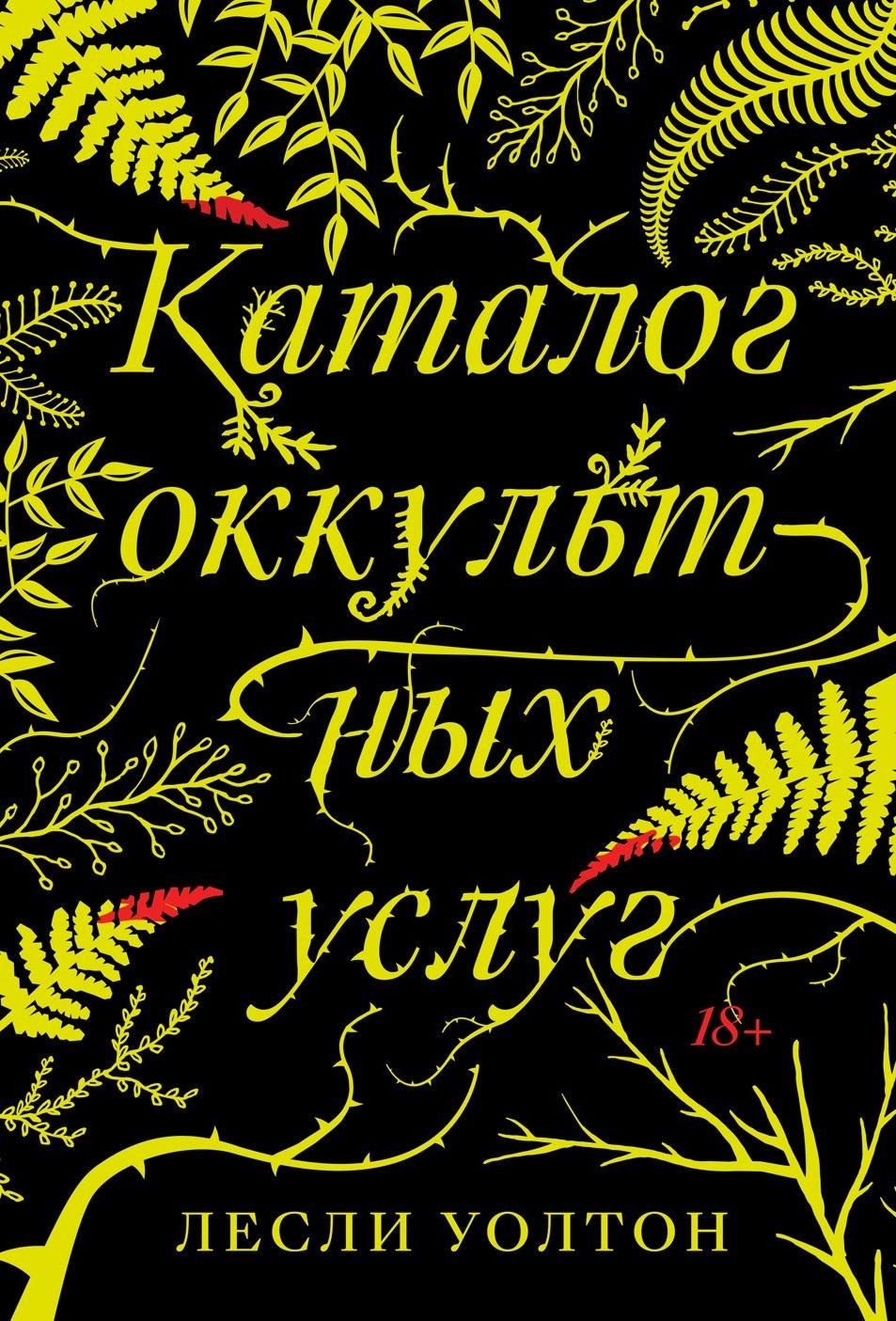 Ведьмы, книги и любовные треугольники: каким получилcя «Каталог оккультных услуг» Лесли Уолтон | Канобу - Изображение 547